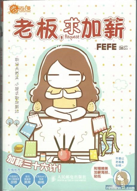 2009年《偶的大学生活》参加网络红人3g手机动 漫大赛,获最佳四格漫画