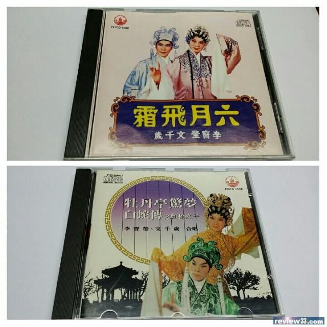 出售粤曲cd: 文千岁李宝莹
