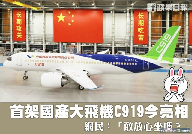 中国媒体报道,由中国自主研制的首款大型干线客机