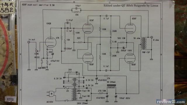 胆机推挽功放电路图