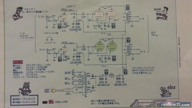 300b胆机电路图日本