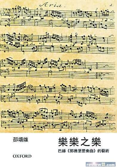 歌谱 活祭
