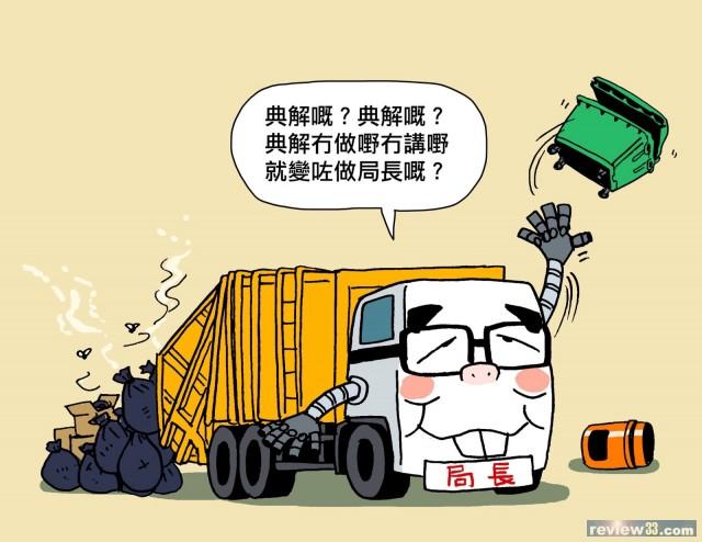 [#6] 垃圾桶-->焗腸 國務院今日根據特首梁振英的建議和提名,委任劉江華出任民政事務局局長和張雲正為公務員事務局局長,同時免去曾德成和鄧國威的主要官員職務。 劉江華現年58歲,持有英國愛薩特大學社會學學士和香港城市理工學院公共及社會行政學碩士。劉江華的從政生涯自1985年當選成為沙田區議員起,連任至2003年,並於2011年再次當選成為沙田區議員,服務地區近20年。他由1997年至2012年擔任立法會議員、由2008年至2012年擔任行政會議成員,累積長期的從政經驗。他自2012年12月起出任政制及內